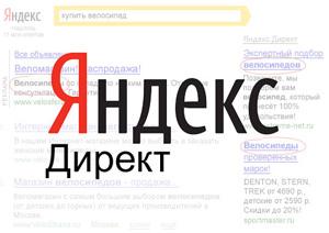 Яндекс Директ вводит скидки на контекстную рекламу